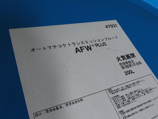 アイシンAFW+でATF完全圧送式交換。  汚れて劣化したATFをキレイに確実に交換しましょう。
