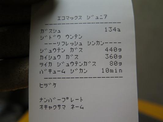 s-IMG_1024