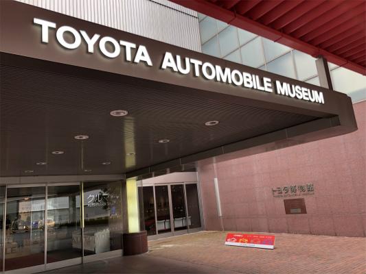 梅雨の休日に愛知県 トヨタ博物館に行きました~。