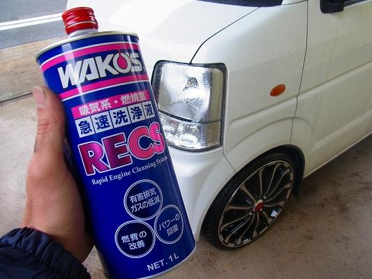 堺市近郊の方  WAKO'S RECS レックス ありますよ。